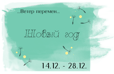 http://windveranderung.blogspot.ru/2016/12/2812.html