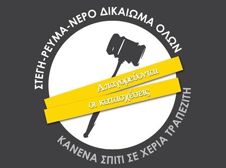 Συγκέντρωση για την προάσπιση της λαϊκής περιουσίας στο Ειρηνοδικείο Ναυπλίου