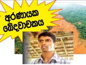 aranayaka landslide tragedy