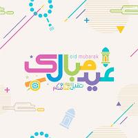 صور لعيد الفطر 2018 صور تهنئة بالعيد