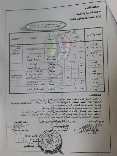 جدول امتحانات الصف الثاني الاعدادي 2018 نصف العام محافظة الفيوم