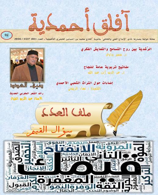 """إصدار العدد الثاني من مجلة """"آفاق أحمدية"""" بثانوية الحاج محمد بن احساين الحضري التأهيلية بشفشاون"""