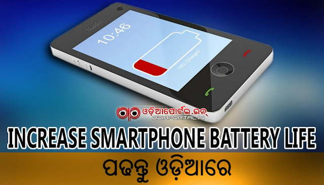 How to Increase Smartphone Battery Life (Read in Odia), If you got Android, Apple iPhone, Windows Phone or whatever in your hand, you must know below tricks to increase battery backup time. android battery backup time, increase mobile battery life, tricks for smartphone battery charge, boost battery charging time, pdf download