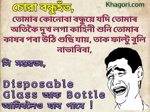 Assamese girl  jokes