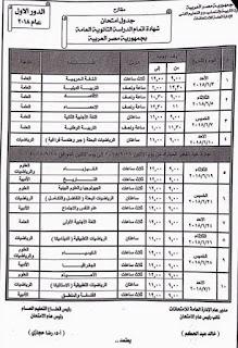جدول امتحانات الثانوية العامة الدور الأول المقترح لعام  2018