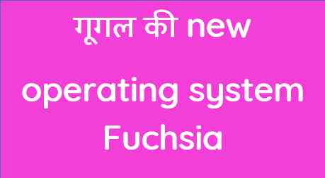 Google Fuchsia Operating system hindi