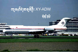 ရဲရင့္ဘုန္း - ကြၽန္ေတာ့္ရဲ႕အခ်စ္ဦး - XY-ADW