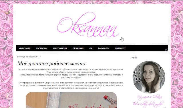 девичье оформление блога, как оформить блог, красивый блог для девочек