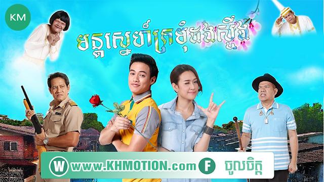 Mon Sneh Kramom Dongsteng