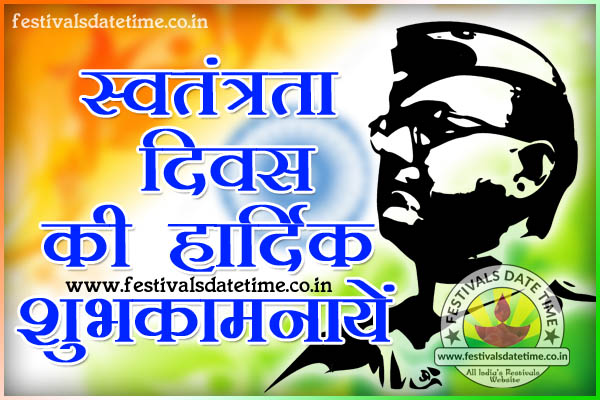 Independence Day Hindi Wallpaper of Netaji Subhash Chandra Bose , स्वतंत्रता दिवस नेताजी सुभाष चंद्र बोस हिंदी वॉलपेपर फ्री डाउनलोड
