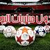 توقيت مباريات اليوم الجمعه 28/4/2017 والقنوات الناقلة مباشرة