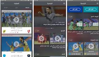 Dawri plus افضل تطبيق لمشاهدة مباريات الدوري السعودي بث مباشر لاجهزة الاندرويد