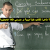 خطة مذاكرة لطلاب كلية تربية و مدرسي اللغة الانجليزية