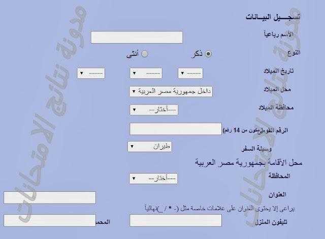 التقديم فى قرعة الحج 2014 وزارة الداخليه - الموقع الرسمى