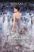 http://www.culture21century.gr/2017/01/h-diadoxos-vivlio-v-ths-kiera-cass-book-review.html