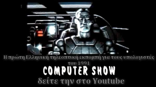 Computer Show - Η πρώτη εκπομπή στην Ελλάδα για υπολογιστές ανέβηκε στο Youtube