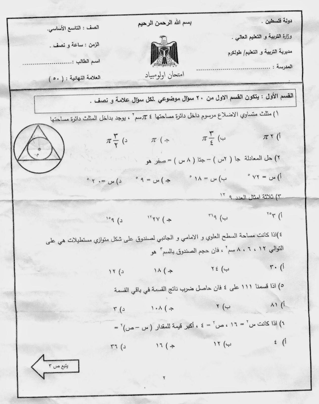 دليل المعلم للصف الثاني عشر علمي رياضيات سوريا