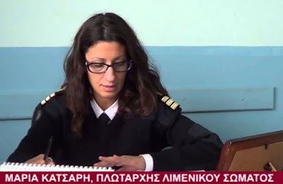 Πρώτη φορά γυναίκα διοικητής στην Ακαδημία Εμπορικού Ναυτικού Μηχανικών Χίου η Ηγουμενιτσιώτισσα Μαρία Κατσάρη