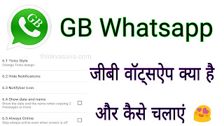 GB whatsapp kya hai or kaise chalaye