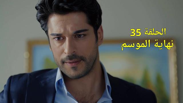 مسلسل حب أعمى Kara Sevda إعلان الحلقة 35 مترجمة للعربية