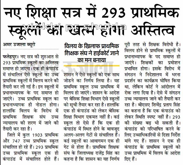 basic shiksha parishad आगामी शिक्षण सत्र में फतेहपुर जिले में खत्म हो जाएंगे 293 स्कूल, uppss हाईकोर्ट जाने को तैयार