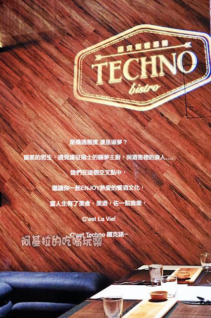 14682155 1112227592163818 4822342601985139681 o - 熱血採訪 鐵克諾餐酒館Techno,酥烤德國脆皮豬腳