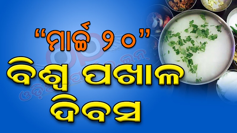 """World Pakhala Divas"" - Read Significance of the Observation & Awesome Odia Poetry about ""Pakhala"", Dahi Pakhal with a variety of dishes like Aalu Bharta, Badhi Chura, Macha Bhaja, Chingudi Bhaja, Salad, Baigan Bhaja, Chatu Bara makes your lunch very delightful."