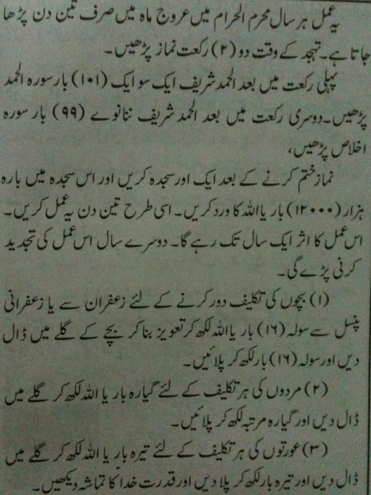 1a92345bb7c26a Rohani Dunya  Aamaal of Muharram ul Haram