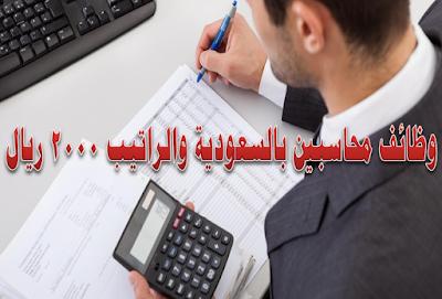 وظائف محاسبين بالسعودية اليوم , وظائف محاسبين بالسعودية تنقيب , وظائف محاسبين بالسعودية للمصريين 2018 , وظائف محاسبين بالسعودية 2018 , وظائف محاسبين بالسعودية الرياض , وظائف محاسبين بالسعودية للسودانيين