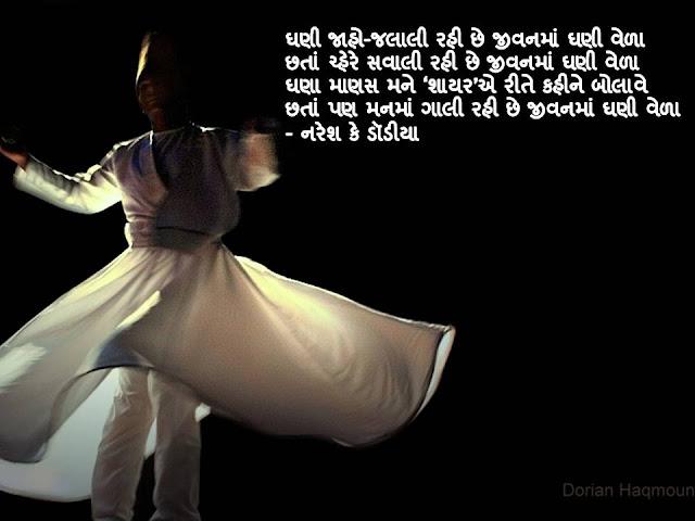 घणी जाहो-जलाली रही छे जीवनमां घणी वेळा Gujarati Muktak By Naresh K. Dodia