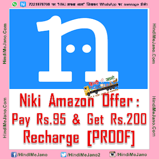 Tags- niki app promo code, niki app refer code, niki app amazon pay offer,  niki app review, niki app offer, niki app amazon, niki app invite code, niki app loot trick, niki app loot unlimited, niki app offer amazon, niki app online refer script, niki app referral, niki app recharge offer, niki app refer and earn, niki app trick, niki amazon pay offer, niki amazon pay balance offer
