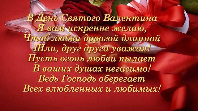 день валентина (den valentina) - стихи с днем святого валентина