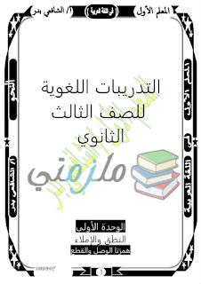 ملزمة التدريبات اللغوية للصف الثالث الثانوى