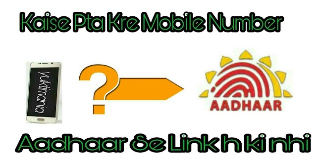 Kaise Pta Kre Aadhaar Card Mobile Number Se Link hai ki nhi