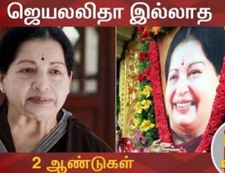 Amma ayalalithaa | AIADMK | TN Govt | Thanthi Tv