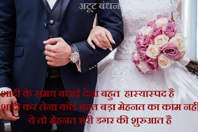 शादी पर अनमोल विचार
