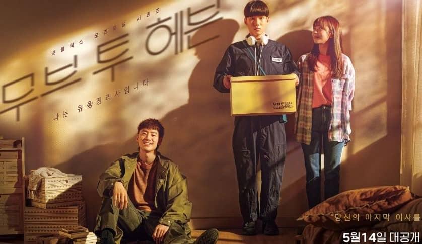 Download Drama Korea Move To Heaven Sub Indo Batch