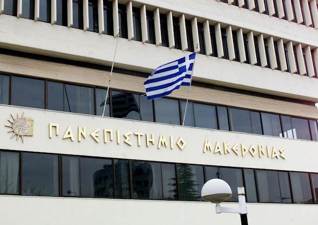 Ξεκινούν τα σεμινάρια Ποντιακής Διαλέκτου στο Πανεπιστήμιο Μακεδονίας