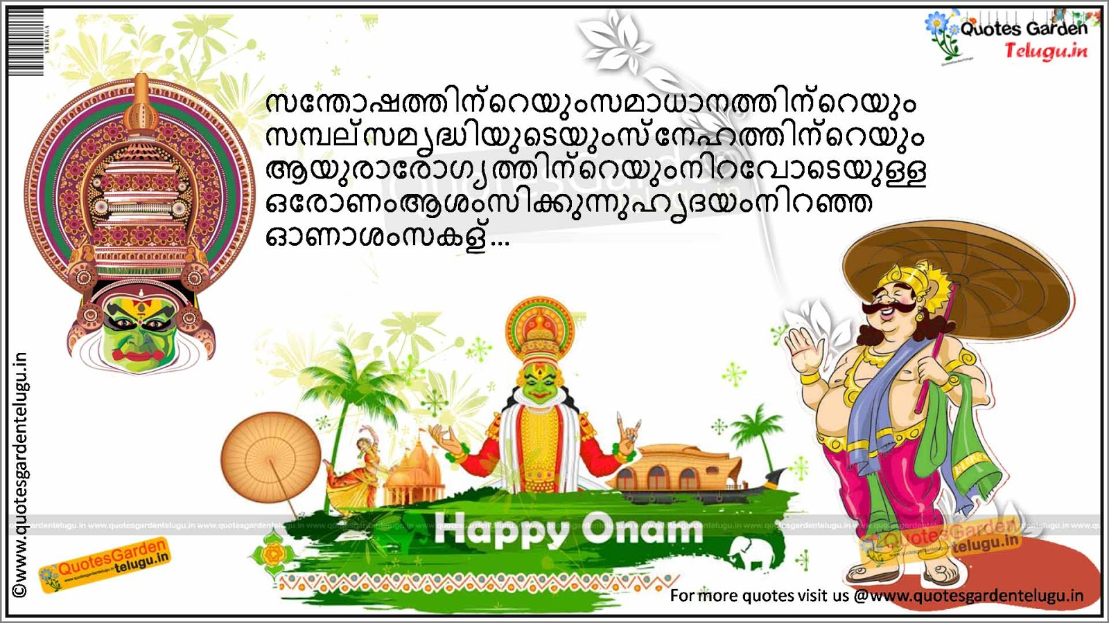 malayalam essay about onam Onam is one of the most significant harvest festivals of kerala and is an attraction for thousands of onam is celebrated in the beginning of the malayalam.