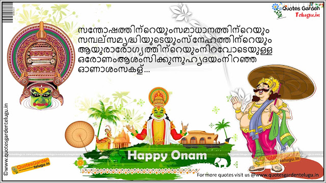 Happy Onam 2016 Festival Greetings quotes wishes messages in Malayalam