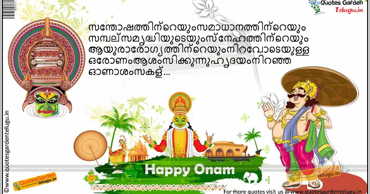 Happy Onam 2016 Festival Greetings quotes wishes messages in Malayalam ...