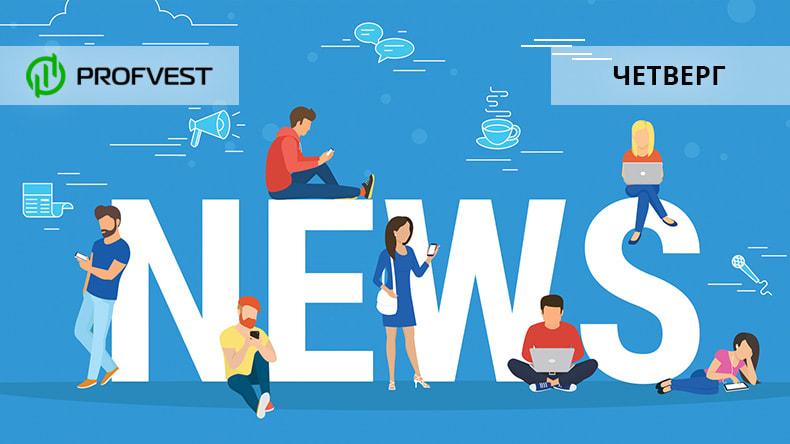 Новости от 03.10.19