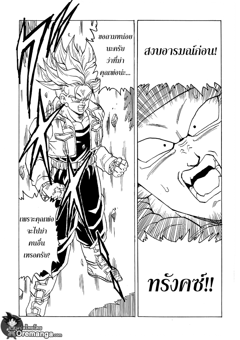 Dragonball After - หน้า 24
