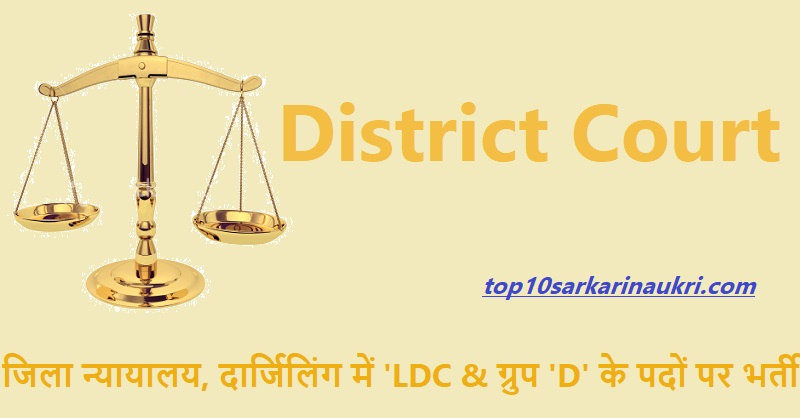 District Court Darjeeling Recruitment 2019