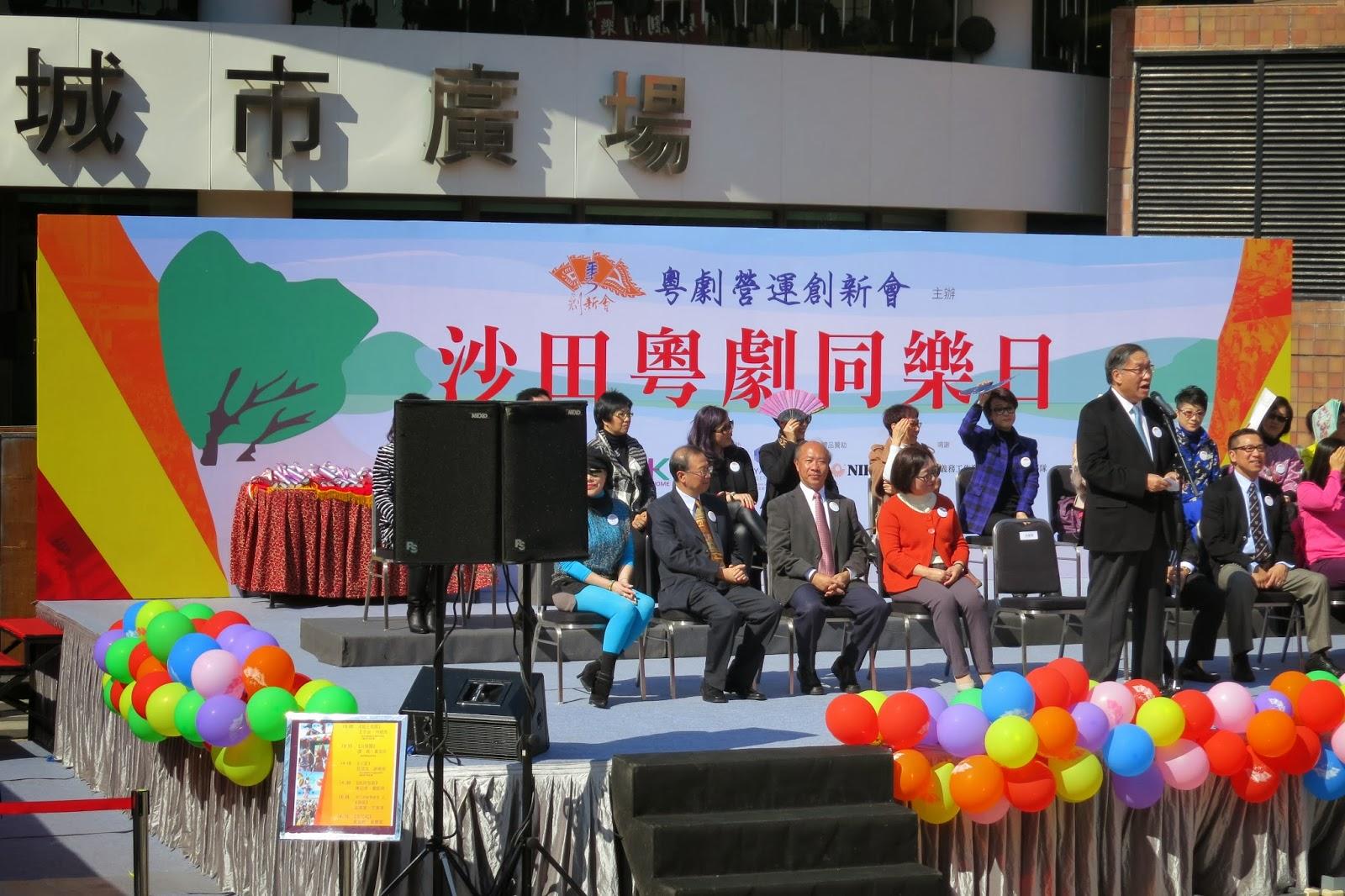 外國月亮: 沙田粵劇同樂日2013