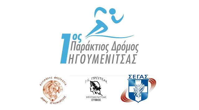 Θεσπρωτία: 1ος Παράκτιος Δρόμος Ηγουμενίτσας-Αποτελέσματα στα 5 και στα 10 χλμ