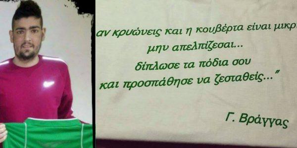 Σε μνήμη Γιώργου Βράγγα το τουρνουά 3on3 της Θεσσαλονίκης «Τάπα στη βία και το ρατσισμό»