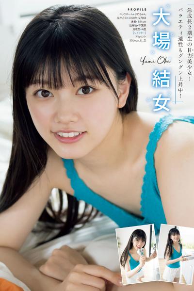 Last Idol ラストアイドル, Young Magazine 2020 No.40 (ヤングマガジン 2020年40号)