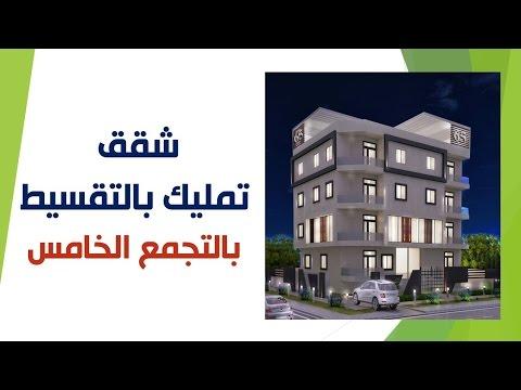 شقق للبيع فى التجمع الخامس بالقاهرة الجديدة كاش وبالتقسيط