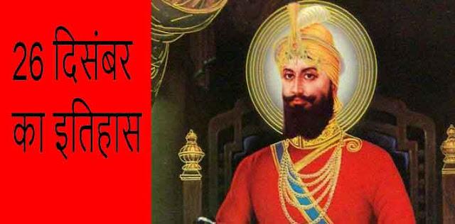 आज ही सिखों के दसवें गुरु गोविन्द सिंह का जन्म हुआ